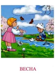 Картинки весна зима осень лето