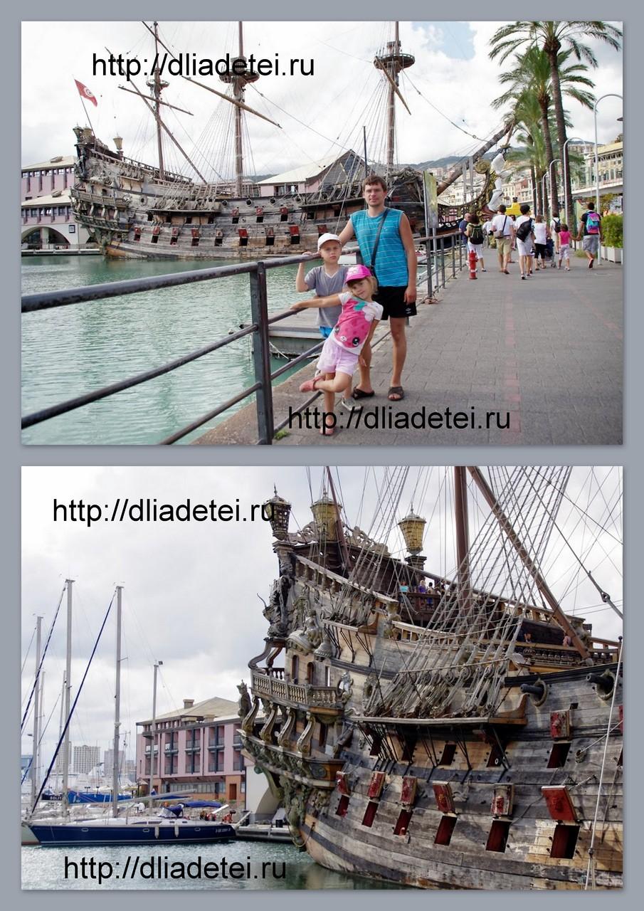 Генуя. Пиратский корабль Нептун